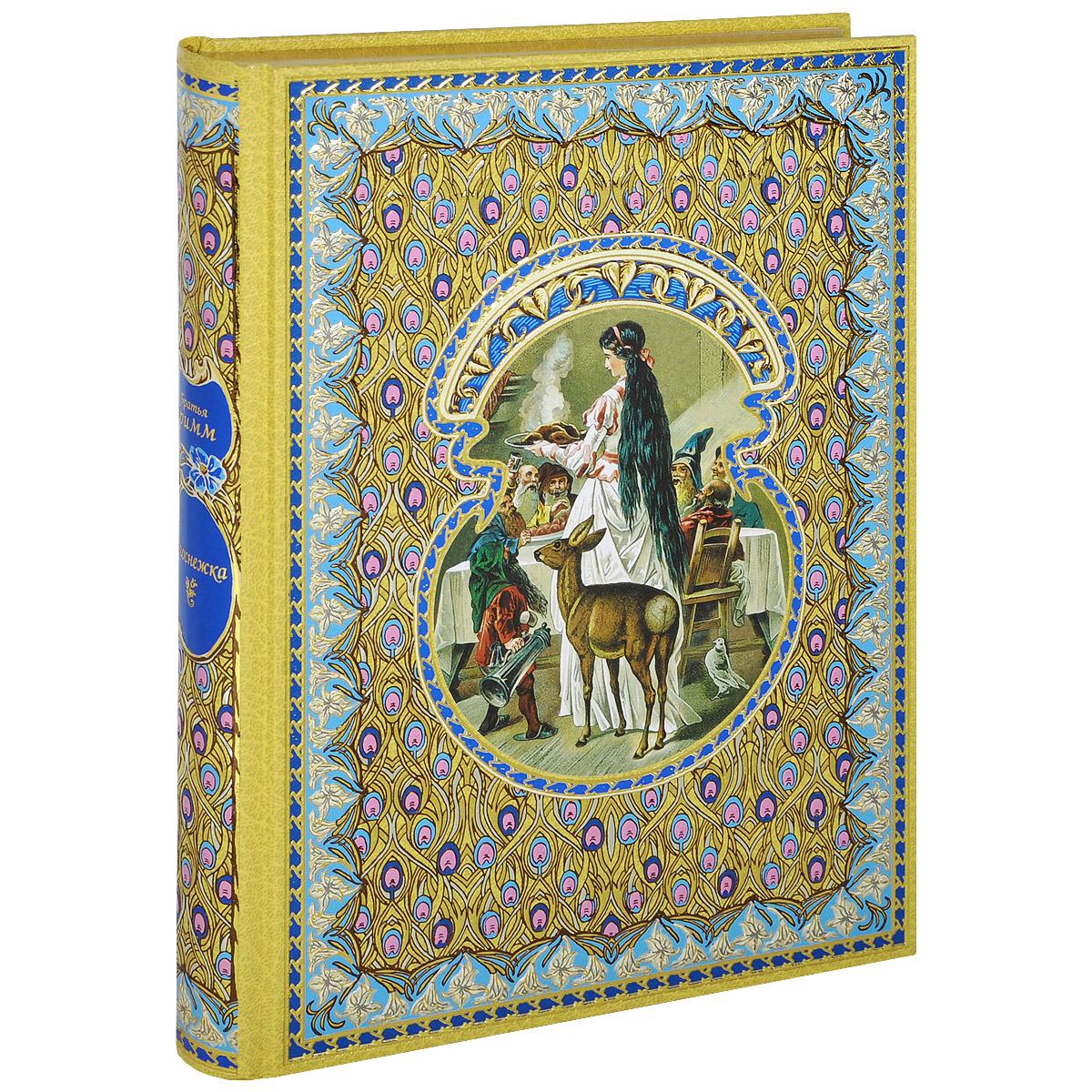 Братья Гримм Белоснежка (подарочное издание) лесные сказки подарочное издание 3 dvd