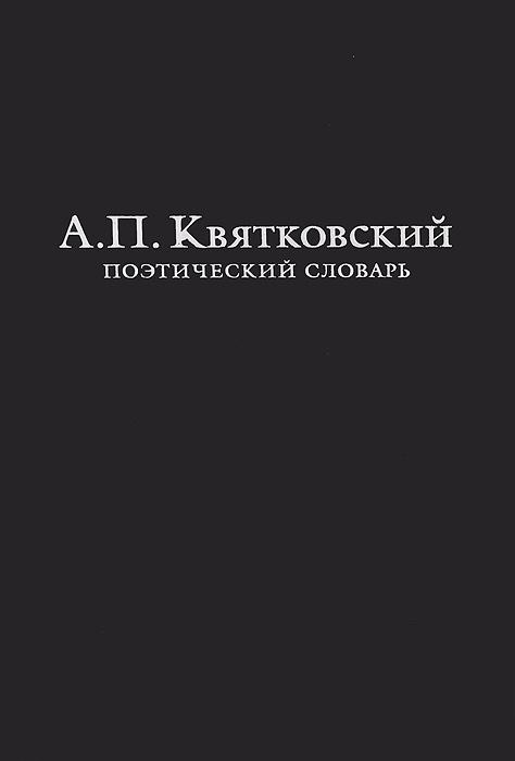 А. П. Квятковский Поэтический словарь ISBN: 978-5-7281-1470-3