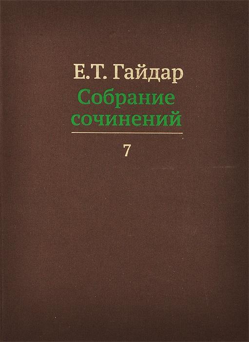 Е. Т. Гайдар. Собрание сочинений. В 15 томах. Том 7
