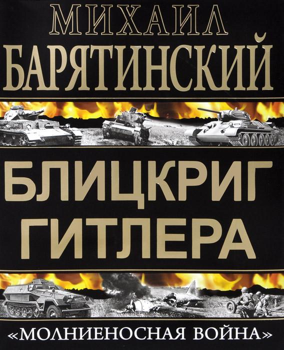 Михаил Барятинский Блицкриг Гитлера. Молниеносная война