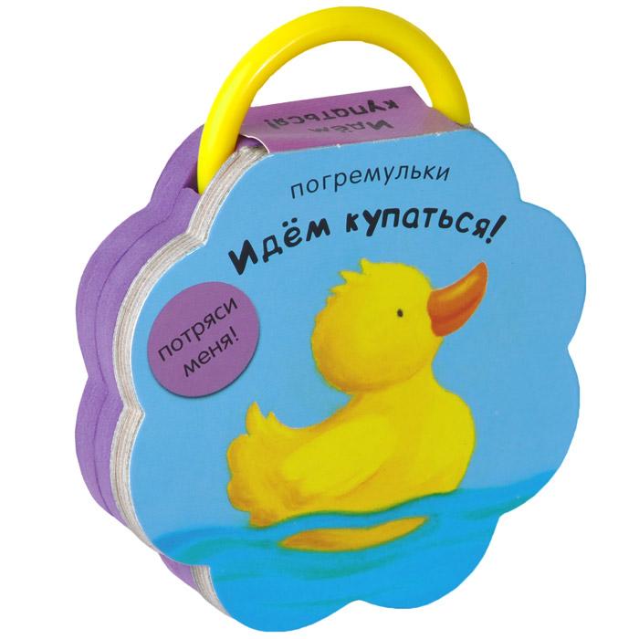 Идем купаться! Книжка-игрушка