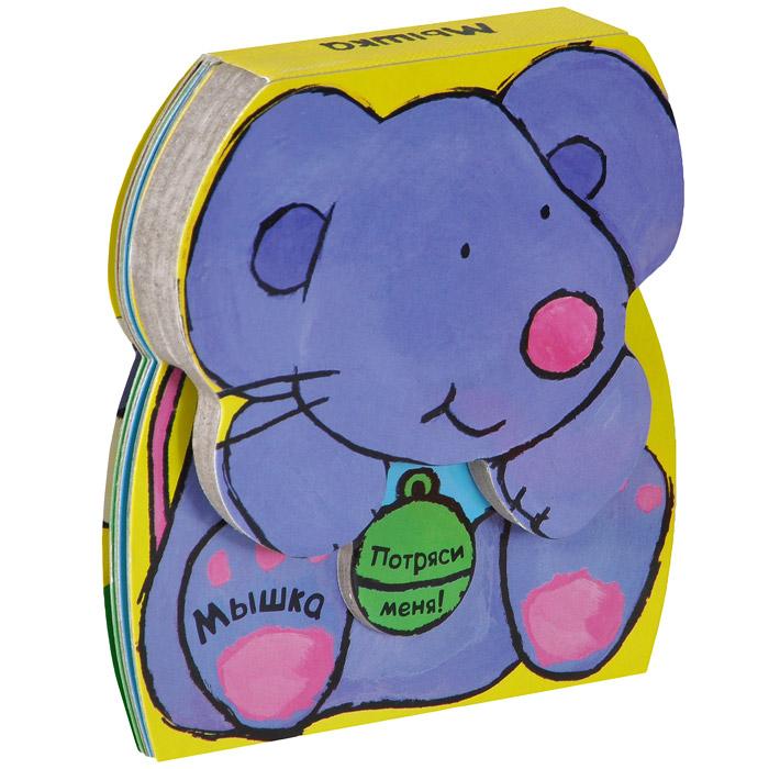 Мышка. Книжка-игрушка