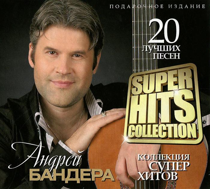 Андрей Бандера Super Hits Collection. Андрей Бандера андрей черненко божьи твари