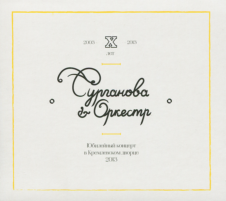 Сурганова и Оркестр Сурганова & Оркестр. Юбилейный концерт в Кремлевском дворце (2 CD) сурганова и оркестр сурганова и оркестр лучшее