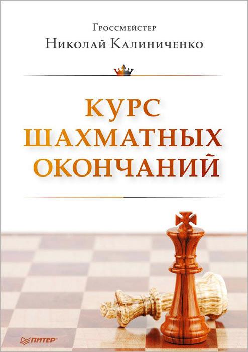 Курс шахматных окончаний