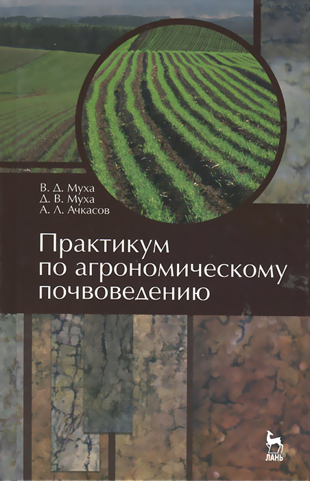 Практикум по агрономическому почвоведению. Учебное пособие