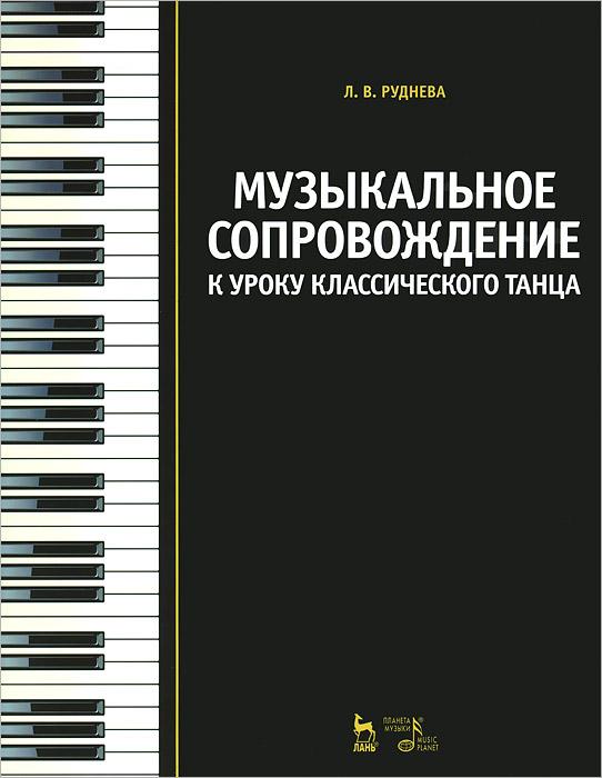 Музыкальное сопровождение к уроку классического танца