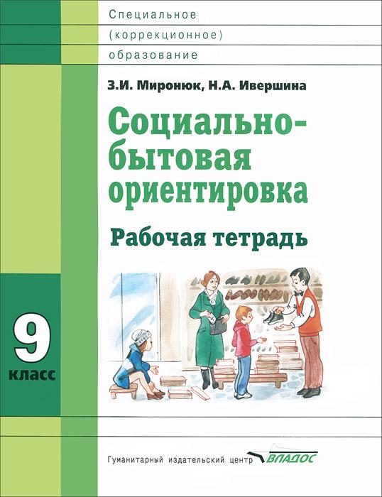 З. И. Миронюк, Н. А. Ивершина Социально-бытовая ориентировка. 9 класс. Рабочая тетрадь
