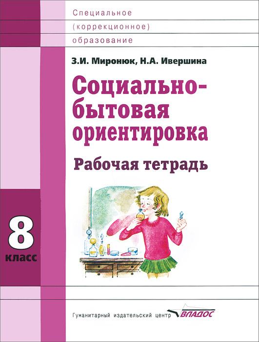 З. И. Миронюк, Н. А. Ивершина Социально-бытовая ориентировка. 8 класс. Рабочая тетрадь