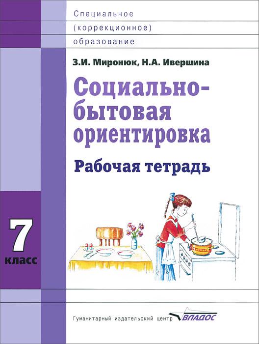 З. И. Миронюк, Н. А. Ивершина Социально-бытовая ориентировка. 7 класс. Рабочая тетрадь