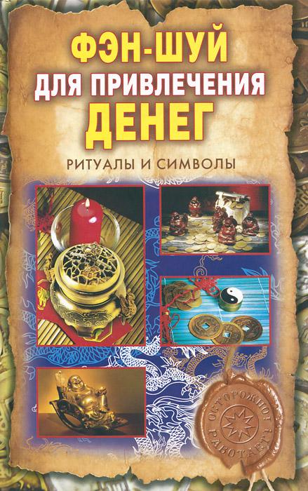 О. Н. Романова Фэн-шуй для привлечения денег. Ритуалы и символы
