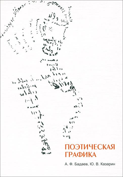 А. Ф. Бадаев, Ю. В. Казарин Поэтическая графика художественный историзм лирики поэтов пушкинской поры монография