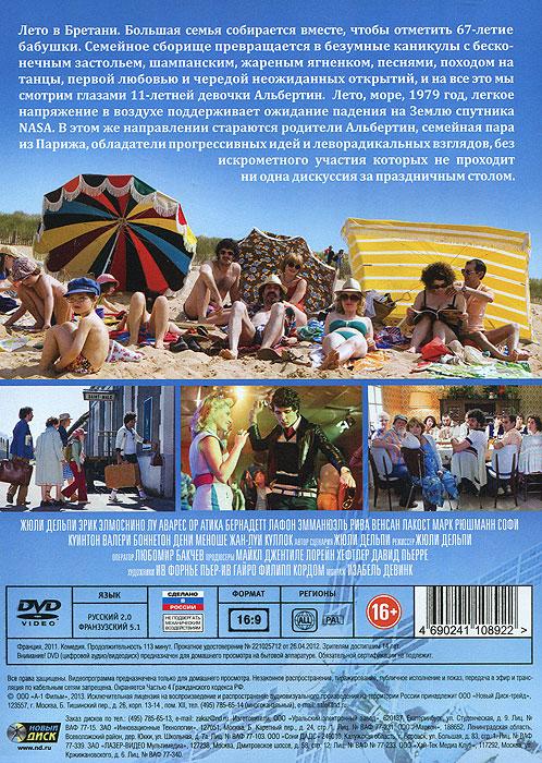 Каникулы на море The Film,Mars Distribution,France 2 Cinema