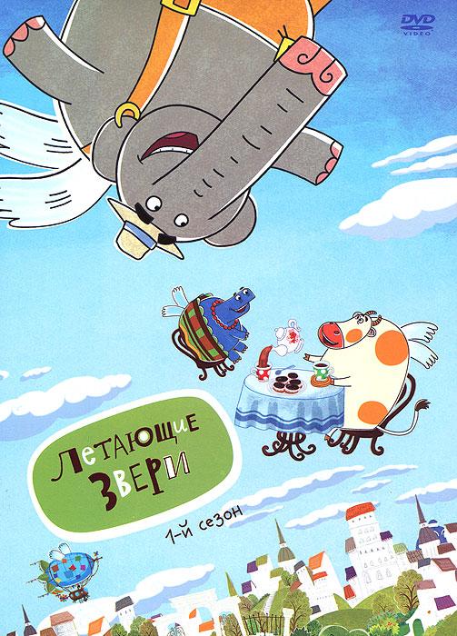 Летающие звери: Сезон 1