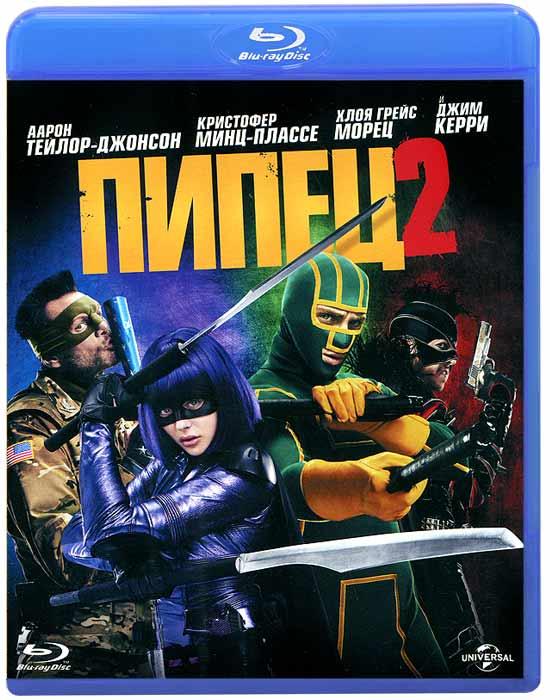 Аарон Тейлор-Джонсон («Анна Каренина»), Хлои Моретц («Впусти меня: Сага»), Джим Кэрри («Всегда говори Да»)  в комедийном боевике Джеффа Уодлоу «Пипец 2».  Своей нереальной храбростью Пипец привлекает целую команду