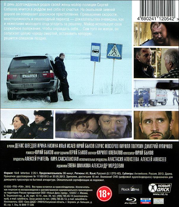 Майор (Blu-ray) ООО