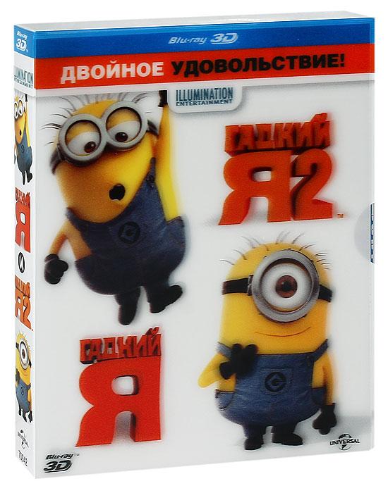 Гадкий Я 1-2 3D (2 Blu-ray) проигрыватель blu ray lg bp450 черный