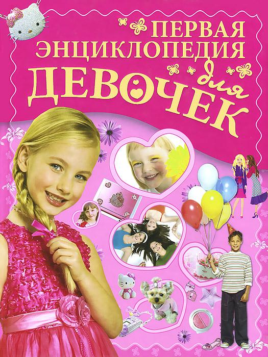 Первая энциклопедия для девочек. Д. И. Ермакович, Е. С. Чайка