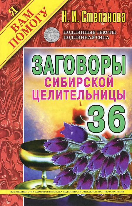 Zakazat.ru: Заговоры сибирской целительницы. Выпуск 36. Н. И. Степанова