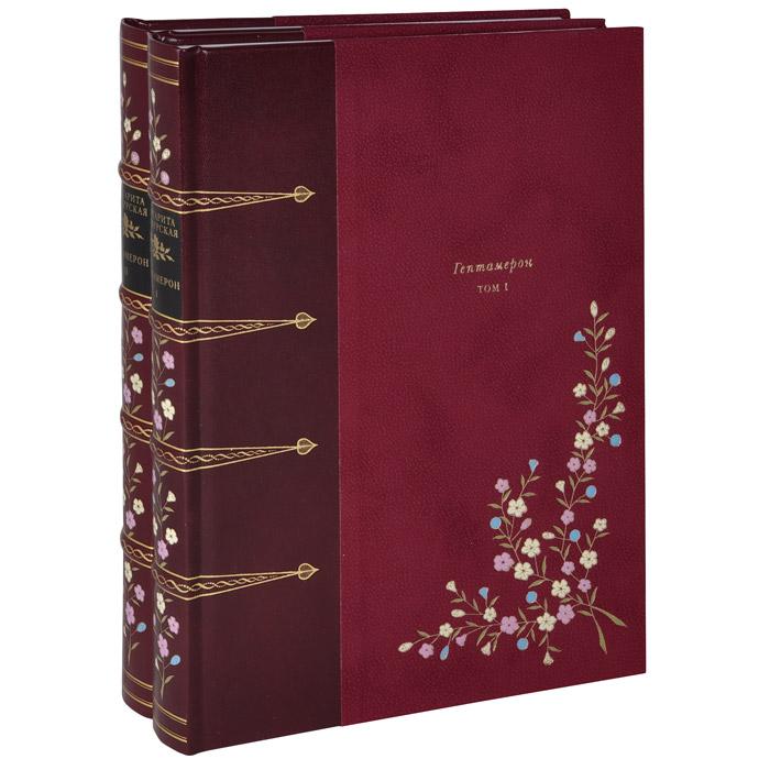Маргарита Наваррская Гептамерон (подарочный комплект из 2 книг) любовный быт пушкинской эпохи комплект из 2 книг