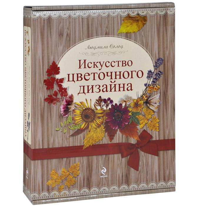 Людмила Солод Искусство цветочного дизайна. Набор в коробке солод ржаной купить в москве в магазине