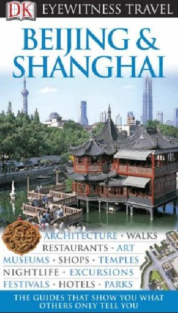Beijing & Shanghai 07