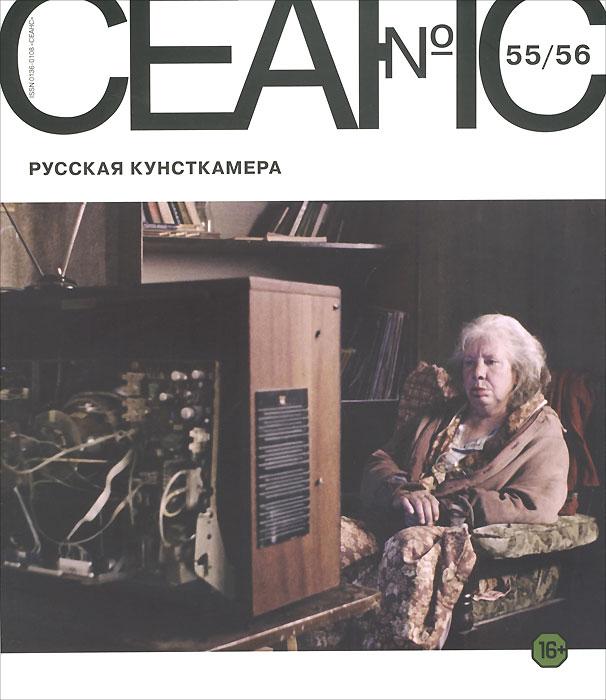 Сеанс, №№55/56. Русская кунсткамера in memoriam nce paper