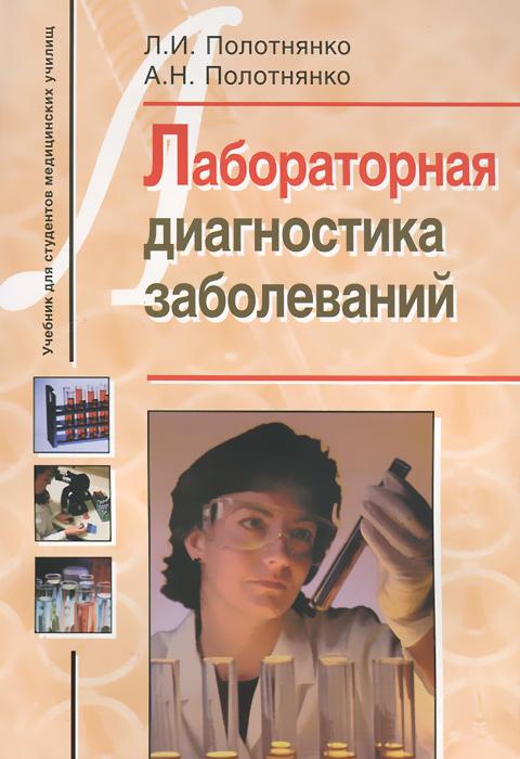 Лабораторная диагностика заболеваний. Учебное пособие