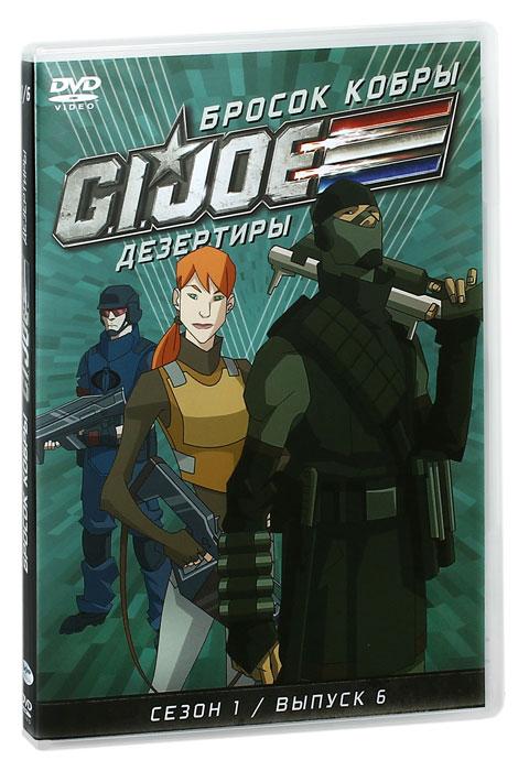Бросок кобры: G.I. Joe: Дезертиры, сезон 1, выпуск 6 детство лидера