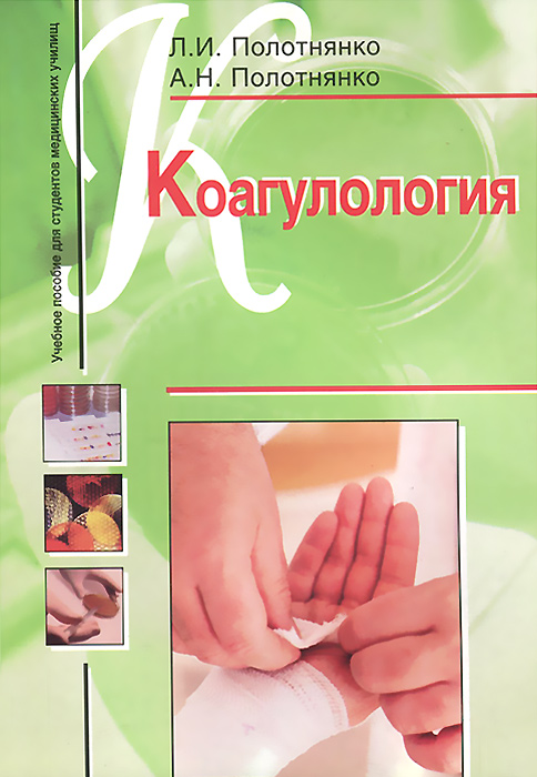 Л. И. Полотнянко, А. Н. Полотнянко Коагулология. Учебное пособие