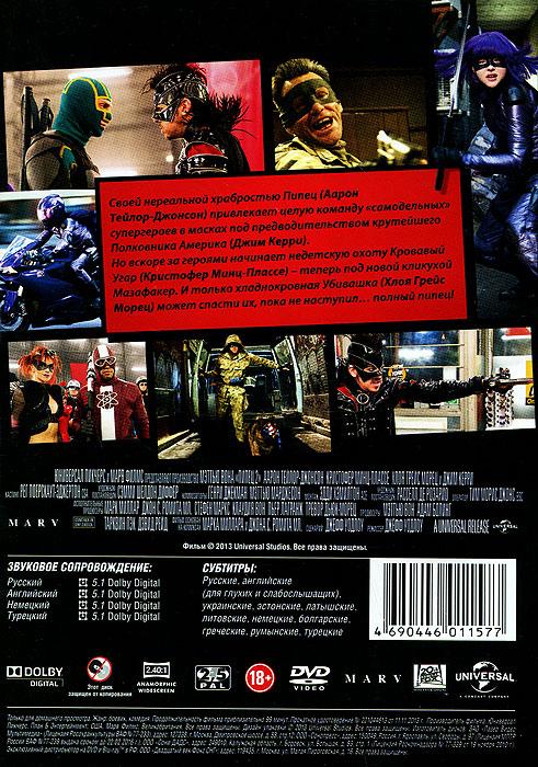 Пипец 2 Universal Pictures
