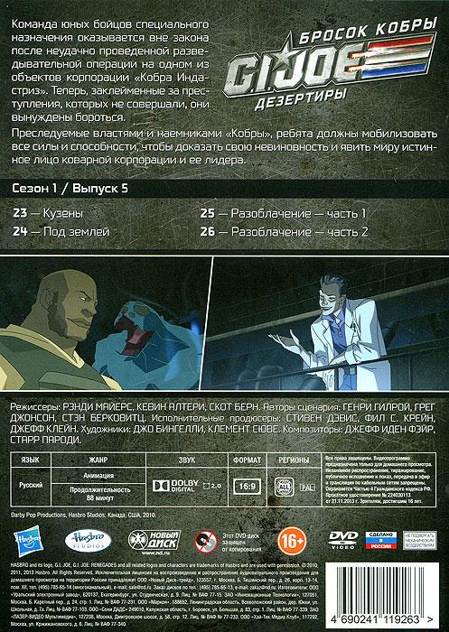 Бросок кобры:  G. I.  Joe:  Дезертиры, сезон 1, выпуск 6 Darby Pop Productions