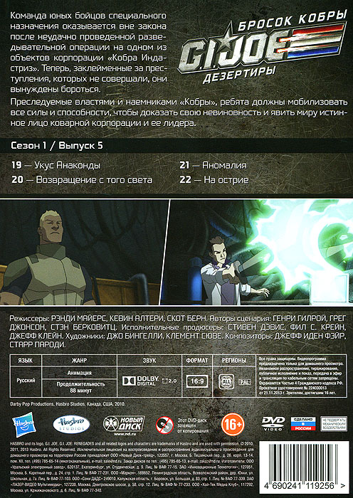 Бросок кобры:  G. I.  Joe:  Дезертиры, сезон 1, выпуск 5 Darby Pop Productions