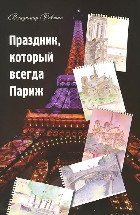 Праздник, который всегда Париж. Владимир Рекшан