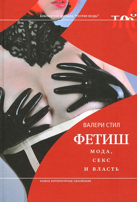 Валери Стил Фетиш. Мода, секс и власть ISBN: 978-5-4448-0137-6