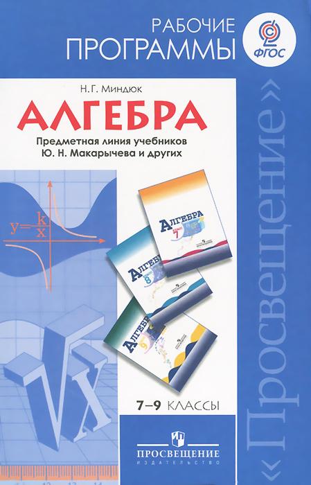 Алгебра. 7-9 классы. Рабочие программы