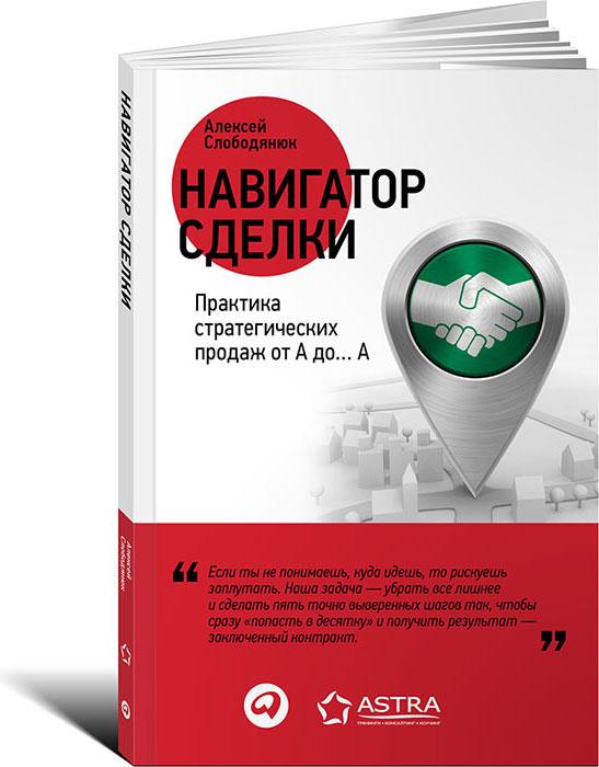 Навигатор сделки. Практика стратегических продаж от А до… А
