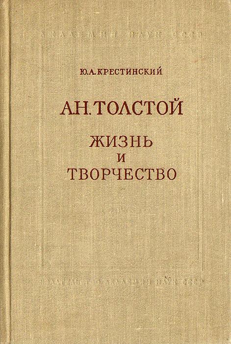 А. Н. Толстой. Жизнь и творчество