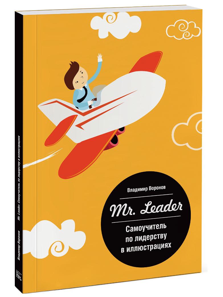 Владимир Воронов Mr. Leader. Самоучитель по лидерству в иллюстрациях мьюир э уверенность в себе книга для работы над собой