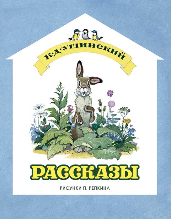 К. Д. Ушинский. Рассказы