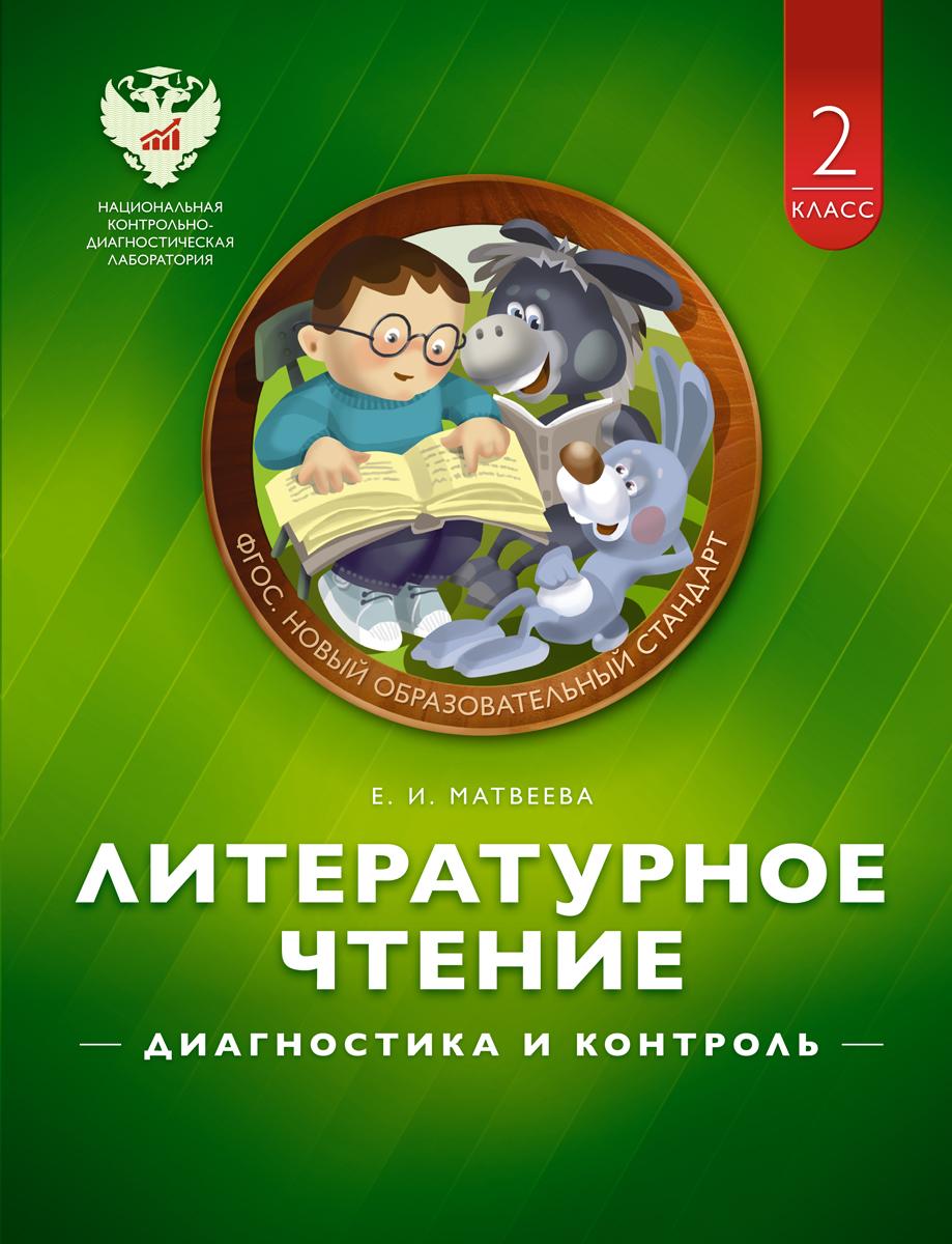 Литературное чтение. 2 класс. Диагностика и контроль