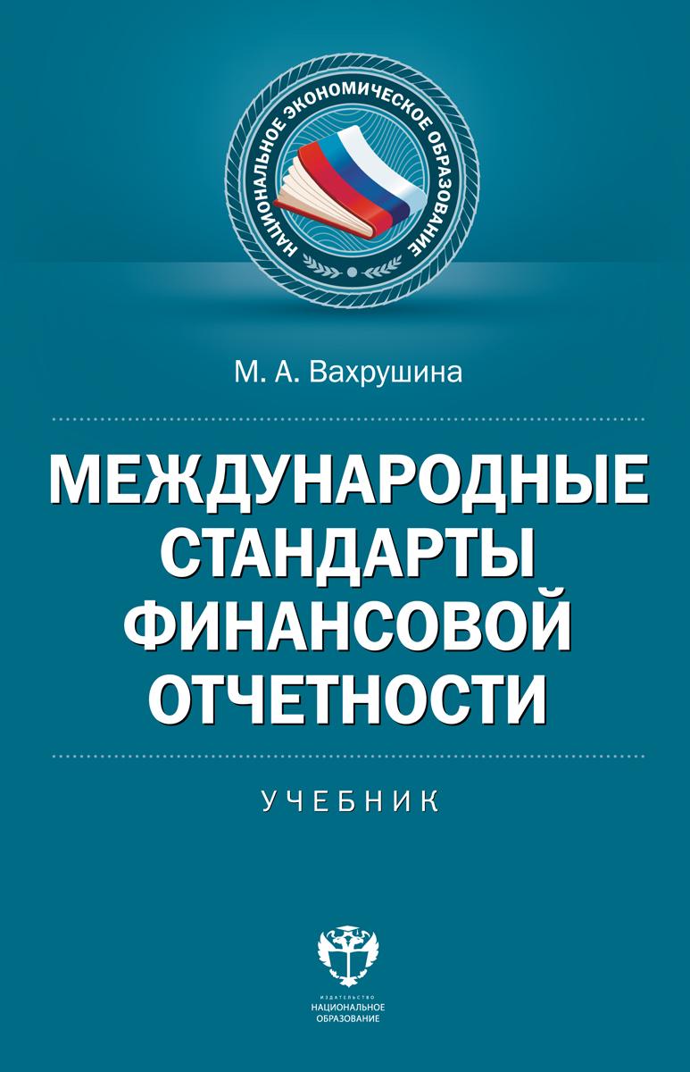 Zakazat.ru Международные стандарты финансовой отчетности. Учебник. М. А. Вахрушина