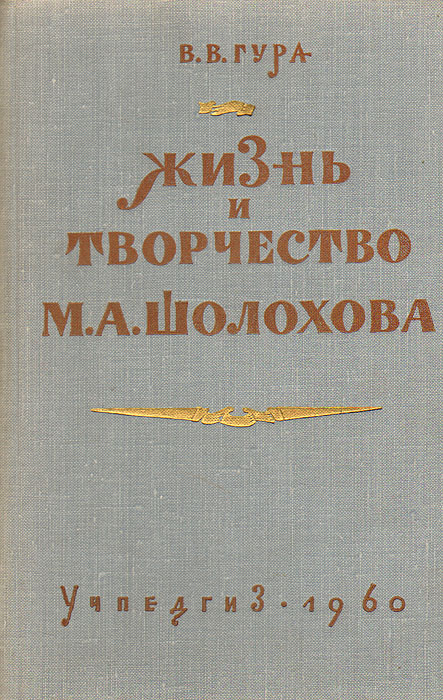 Жизнь и творчество М. А. Шолохова тайная жизнь михаила шолохова документальная хроника без легенд