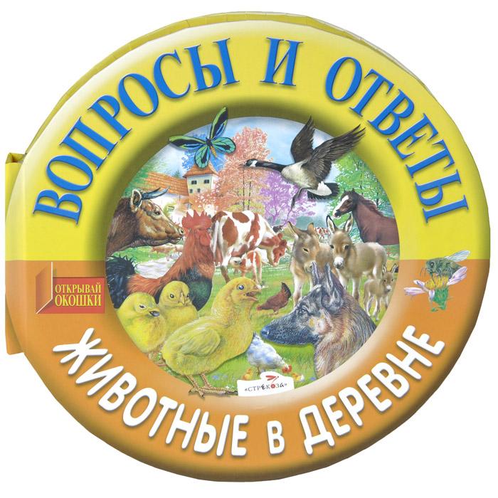 Zakazat.ru: Животные в деревне