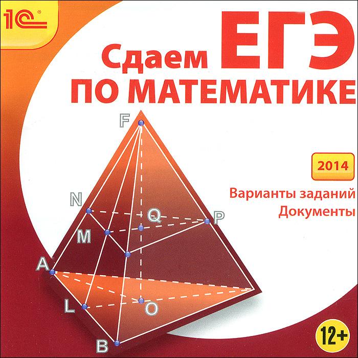 1С: Репетитор. Сдаем ЕГЭ по математике 2014 4000 заданий егэ по математике 2017