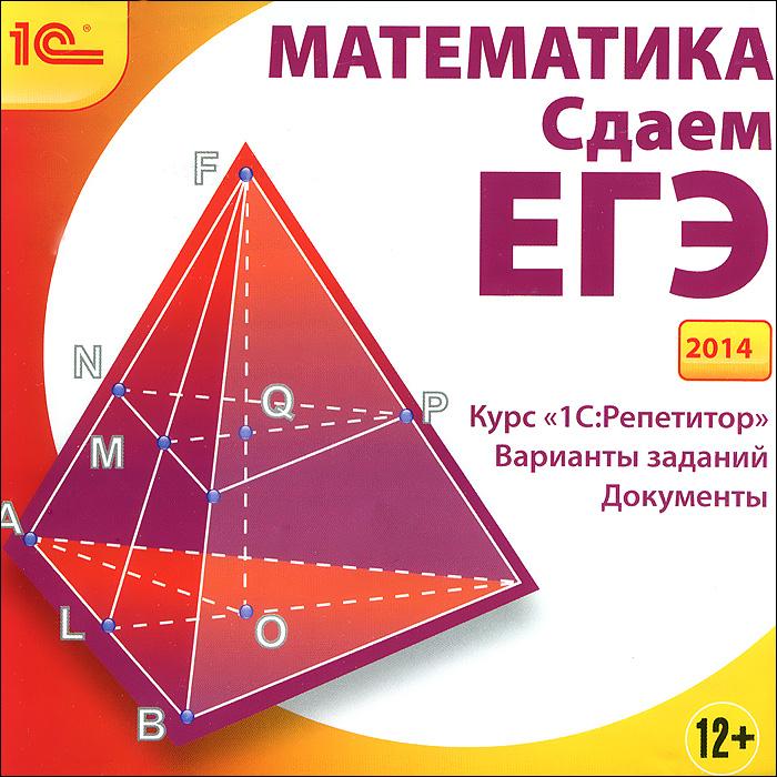 1С: Репетитор. Математика. Сдаем ЕГЭ 2014 4000 заданий егэ по математике 2017
