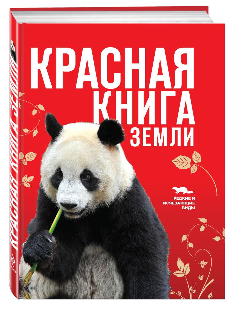 Zakazat.ru: Красная книга Земли. Скалдина О.В., Слиж Е.А.