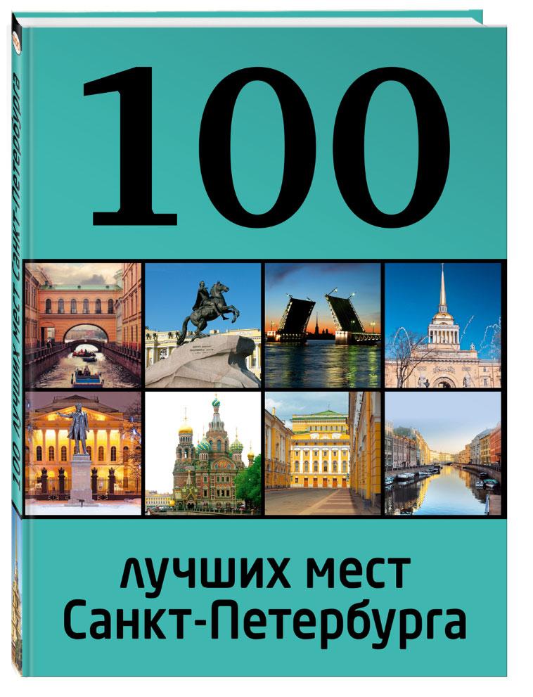 А. Панкратова, М. Метальникова 100 лучших мест Санкт-Петербурга