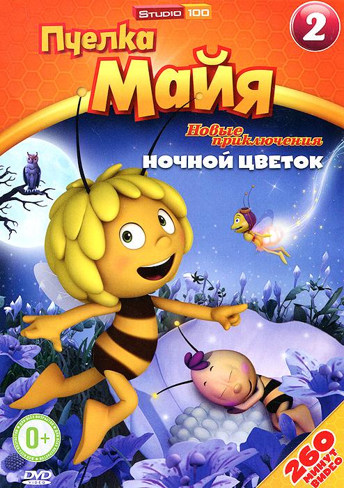 Пчелка Майя: Новые приключения, выпуск 2: Ночной цветок пчелка майя новые приключения выпуск 4 побег из улья