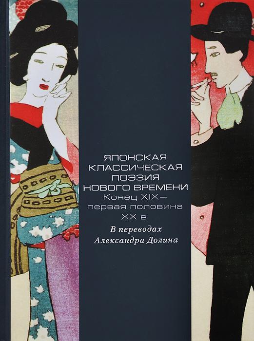 Zakazat.ru: Японская классическая поэзия Нового времени. Конец ХIХ - первая половина ХХ в.
